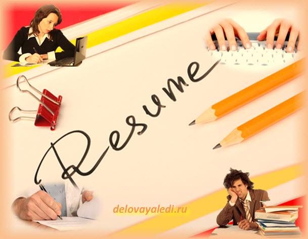 Как написать грамотное резюме